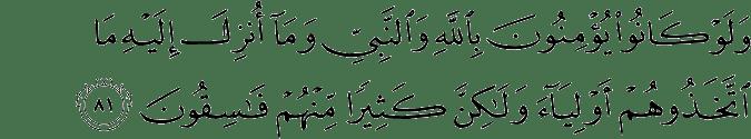 Surat Al-Maidah Ayat 81