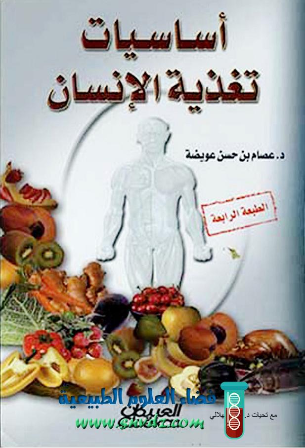 تحميل كتاب اساسيات تغذية الانسان عصام عويضة pdf