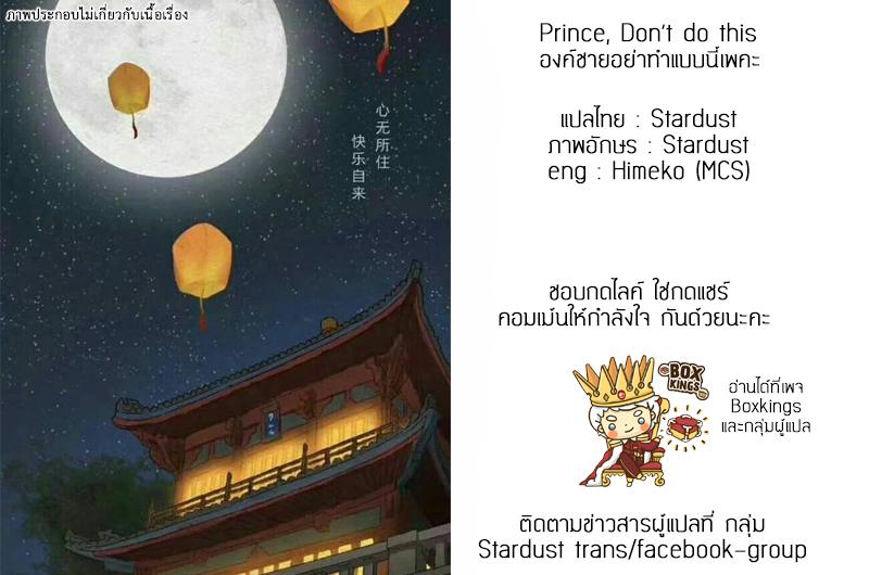 อ่านการ์ตูน Prince Don't Do This 97 ภาพที่ 11