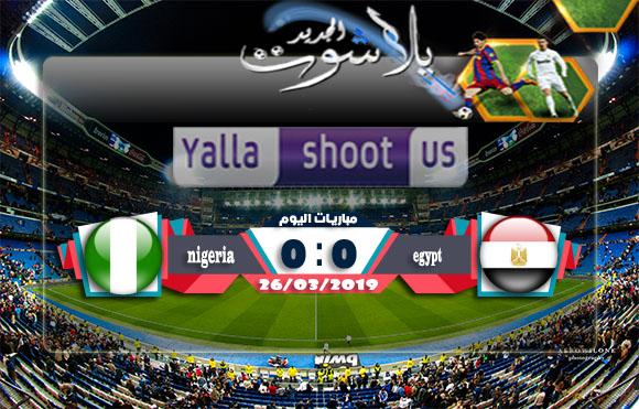 اهداف مباراة مصر ونيجيريا اليوم 26-03-2019 مباراة ودية