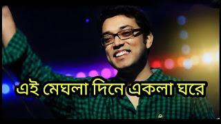 Ei Meghla Dine Ekla Lyrics Hemanta Mukherjee(এই মেঘলা দিনে)| Anupam Roy