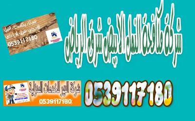 شركة رش دفان شرق الرياض, ارخص شركة رش دفان شرق الرياض, افضل شركة رش دفان شرق الرياض, افضل شركة مكافحة النمل الابيض شرق الرياض, ارخص شركة مكافحة النمل الابيض شرق الرياض, مكافحة النمل الابيض شرق الرياض