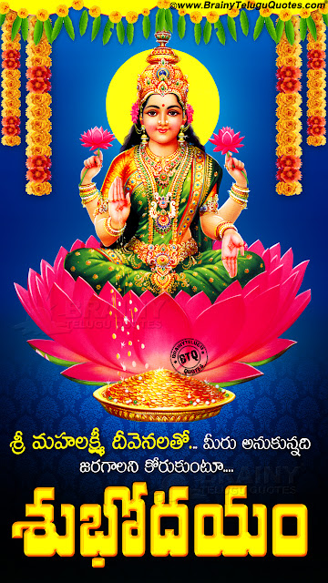 bhakti quotes, bhakti greetings, goddess lakshmi images, telugu subhodayam greetings
