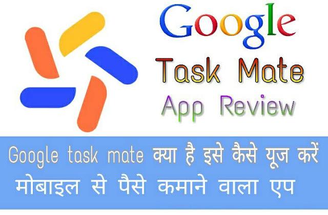 Google mate app  क्या है इससे पैसे कैसे कमायें
