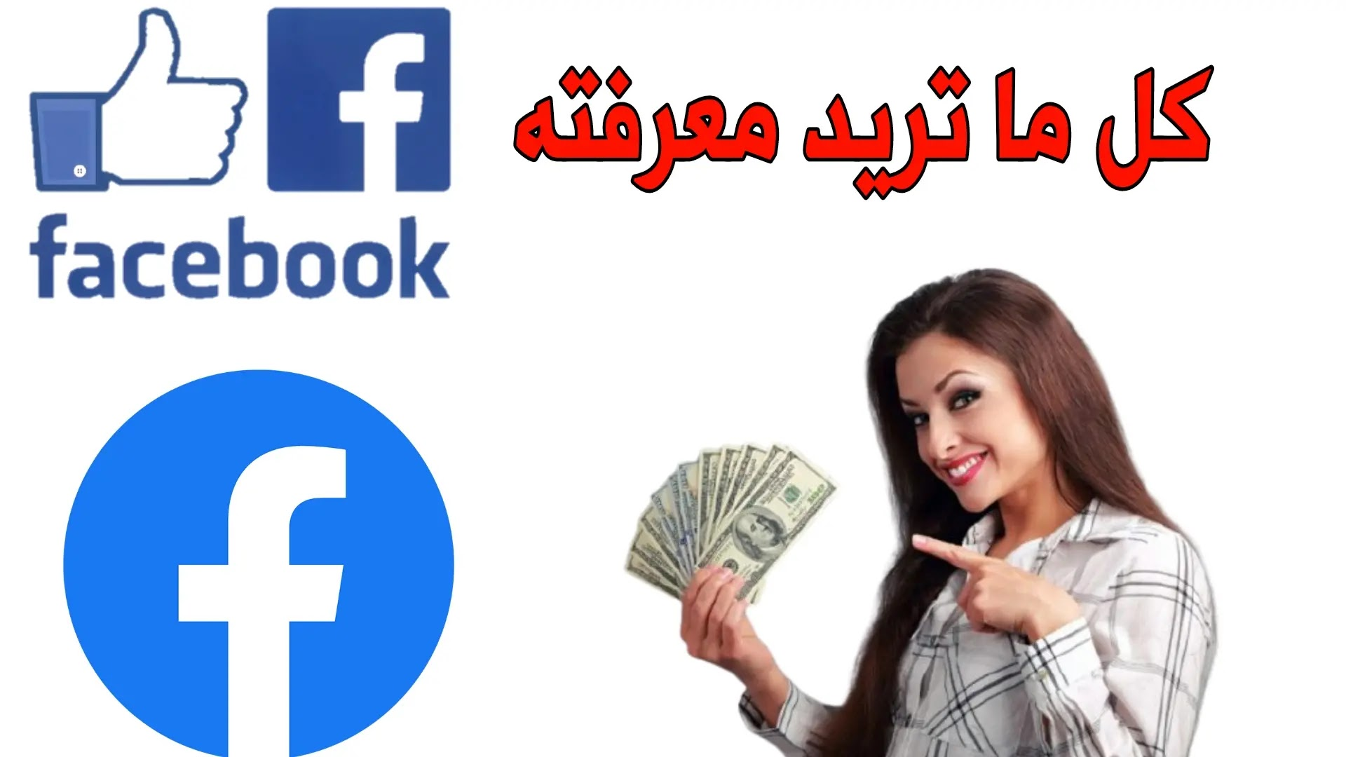 أفضل الطرق للربح من الفيسبوك مجانا [ كل ما تريد معرفته]