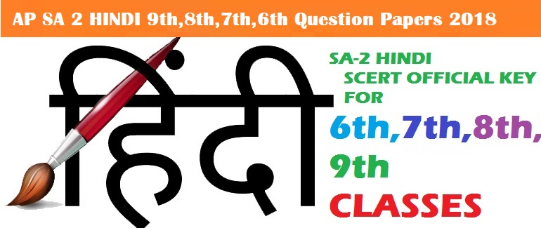AP SA 2 HINDI 9th,8th,7th,6th Classes Model (Previous) Question Papers 2018