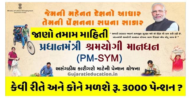 PMSYM Scheme 2019   Pradhan Mantri Shram yogi Mandhan Pension Yojana