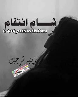 Sham E Inteqam By Zeenia Sherjeel Free Download Pdf