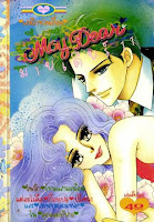 การ์ตูน My Dear เล่ม 11