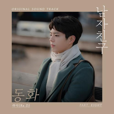 Lirik Lagu Ra.D – Fairytale (OST Encounter)