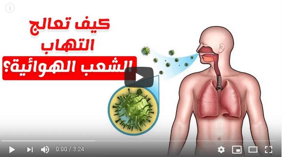 التهاب الشعب الهوائيه وعلاجها بالاعشاب بطرق لم تسمع عنها من قبل