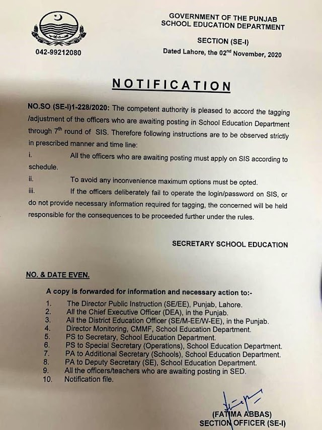 NOTIFICATION REGARDING TAGGING / ADJUSTMENT OF OFFICERS WHO ARE AWAITING FOR POSTING
