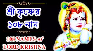 Sri Krishna Asta Satanam Lyrics ( শ্রীকৃষ্ণের  অষ্টশতনাম)