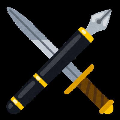 ペンと剣のイラスト(ペンが上)
