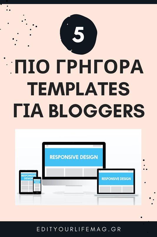 Πώς να ανοίγει το blog πιο γρήγορα