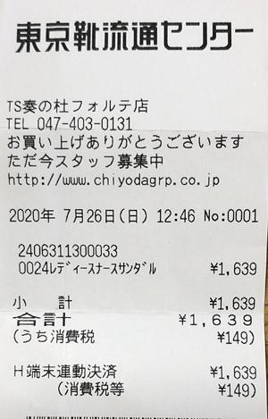 東京靴流通センター 奏の杜フォルテ店 2020/7/26 のレシート