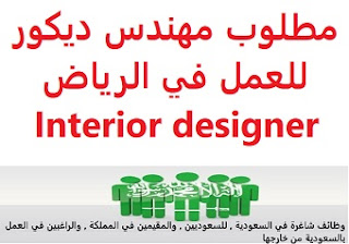 Interior designer is required to work in Riyadh  To work in Riyadh  Qualification: Interior designer  Experience: At least two years of work in the field Be fluent in AutoCAD and 3D programs  Salary: to be determined after the interview