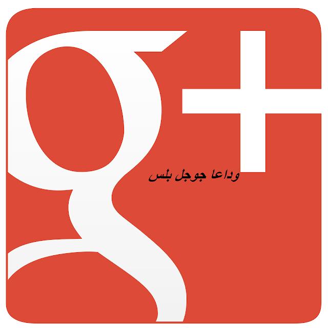 إيقاف حسابات المستهلكين (الشخصية) على +Google في 2 نيسان (أبريل) 2019