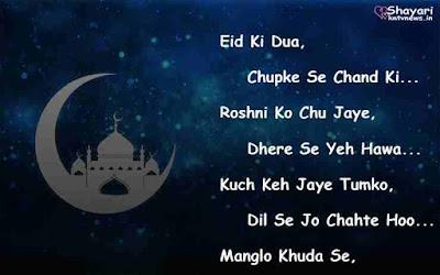 Eid Mubarak || Eid Mubarak Wishes || Eid Ki Dua