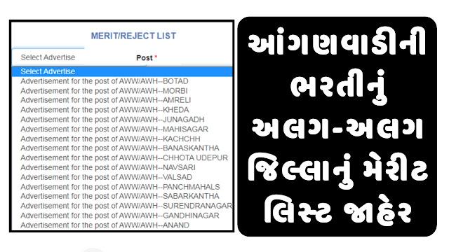 Gujarat Anganwadi Merit List/ Reject List 2020 @e-hrms.gujarat.gov
