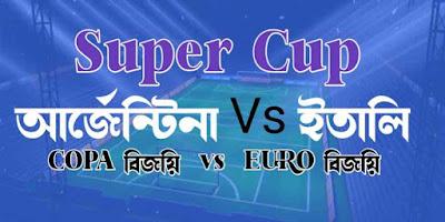 আর্জেন্টিনা Vs ইতালি - Copa and Euro বিজয়ির খেলা - সুপার কাপ