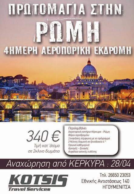 Πρωτομαγιά στην Ρώμη - 4 ημέρες με 340€