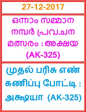 Kerala lottery First Prize Guessing competition AKSHAYA AK-325