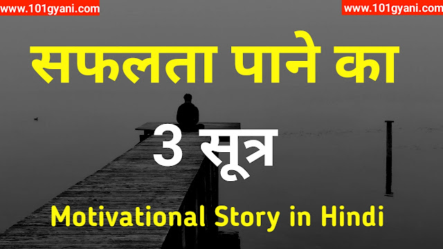 best Motivation story in hindi, success story in hindi, 3 formula for success