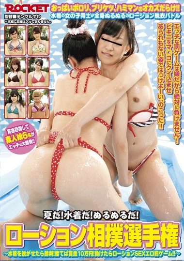 I Summer!Swimsuit Is It!It Slimy!Lotion Sumo Championships