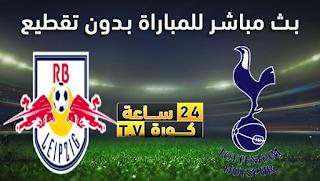 مشاهدة مباراة لايبزيغ وتوتنهام بث مباشر بتاريخ 10-03-2020 دوري أبطال أوروبا
