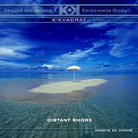 Distant shore | K-KVADRAT project | Andrey Klimkovsky & Igor Kolesnikov