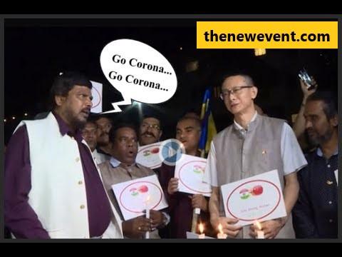 'Go Corona Go' नारा देने वाले मंत्री Ramdas Athawale हुए कोरोनावायरस पॉजिटिव