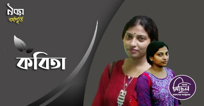 সীমন্তিনী সাহা