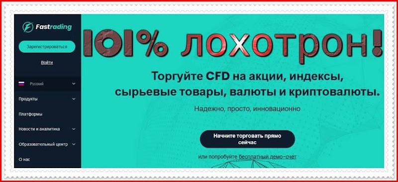 Мошеннический сайт fastrading.com/ru – Отзывы? Компания FasTrading мошенники!