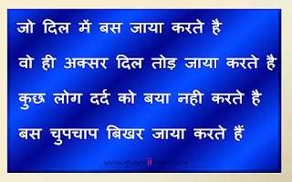 Sad-shayari-image-hindi-pc