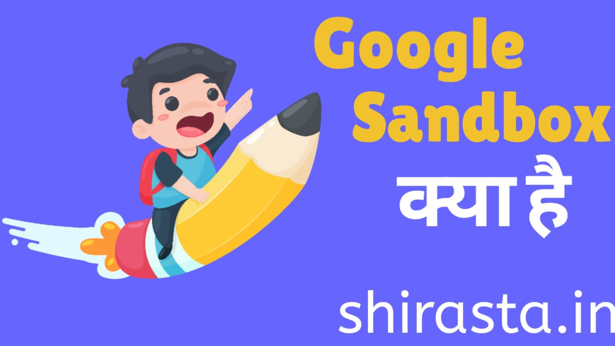 Google Sandbox क्या है  What is Google Sandbox in Hindi 2020- Shi Rasta