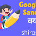Google Sandbox क्या है? | What is Google Sandbox in Hindi 2021