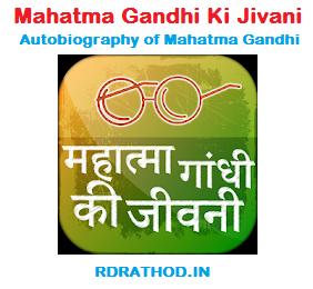 Mahatma Gandhi Ki Jivani Application, Autobiography of Mahatma Gandhi
