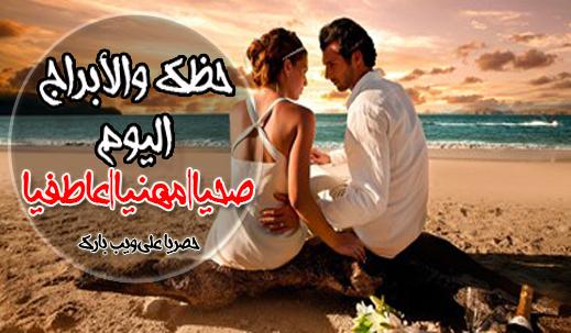 حظك اليوم الجمعة 30/4/2021 Abraj | الابراج اليوم الجمعة 30-4-2021 | توقعات الأبراج الجمعة 30 نيسان/ إبريل 2021