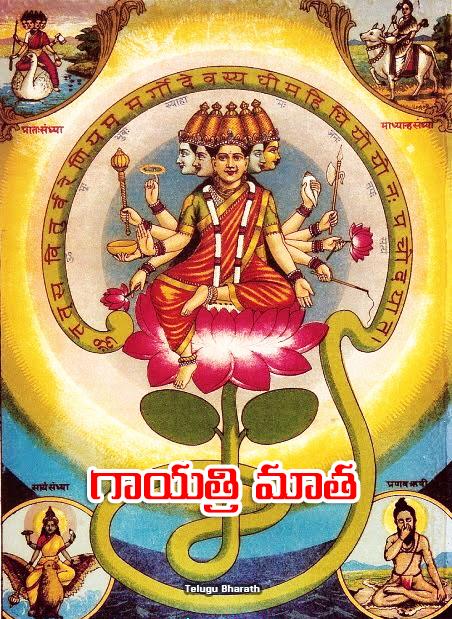 గాయత్రి ఉపాసన నియమములు - Gayatri Upasana