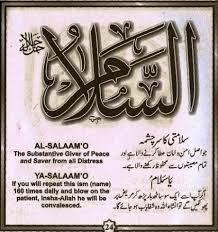 elaj-e-azam ya salamo benefits in urdu