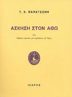 Τάκης Παπατσώνης - Μελέτη θανάτου, Ἀπὸ τὴν «Ἄσκηση στὸν Ἄθω»,  Ἐκδόσεις Ἴκαρος, Α' Έκδοση: 1963.