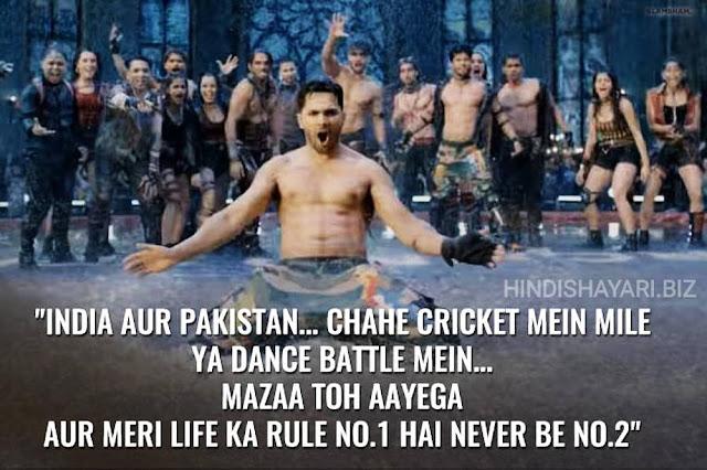 Street Dancer 3D Movie Dialogue | Street Dancer Movie Dialogue in Hindi | इंडिया और पाकिस्तान..  चाहे क्रिकेट में मिले या डांस बैटल में…  मज़ा तो आएगा…  मेरी जिंदगी का नियम नंबर 1 है ...  कभी नंबर 2 न हो
