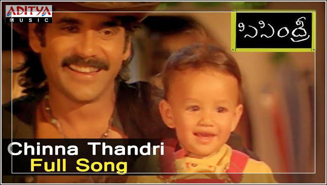 Chinni Tandri Song Lyrics from Sisindri