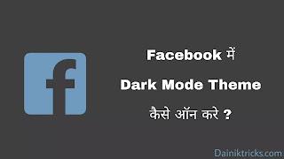 Facebook Me Dark Mode Enable Kaise Kare