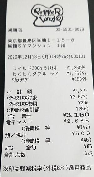 ペッパーランチ 巣鴨店 2020/12/28 飲食のレシート