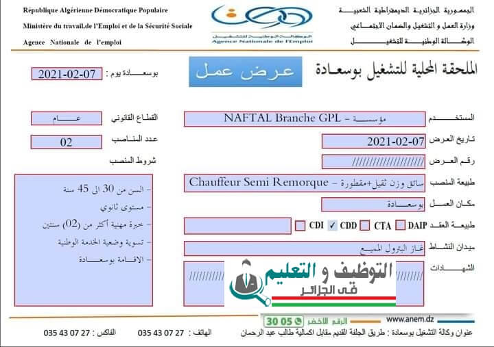 اعلان توظيف بنفطال NAFTAL ليوم 07 فيفري 2021