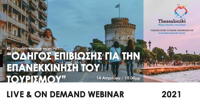 """""""Οδηγός επιβίωσης για την επανεκκίνηση του τουρισμού"""" - Δωρεάν webinar από τον Οργανισμό Τουρισμού Θεσσαλονίκης"""