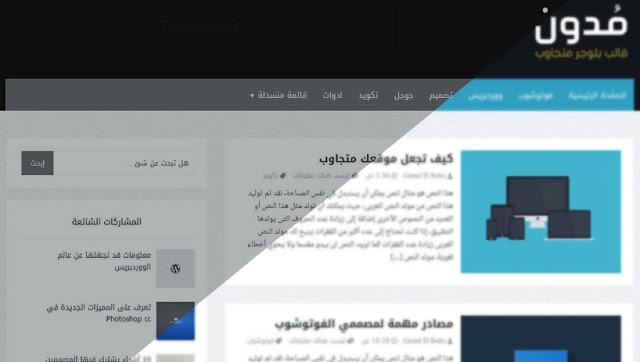 قالب مدون modawen متجاوب سريع التحميل مسطح Flat لمدونات بلوجر Template-modawen