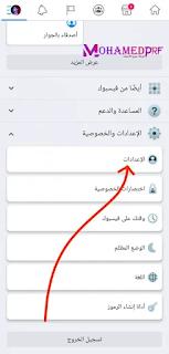 كيفية استرجاع ارقام الهاتف من فيس بوك